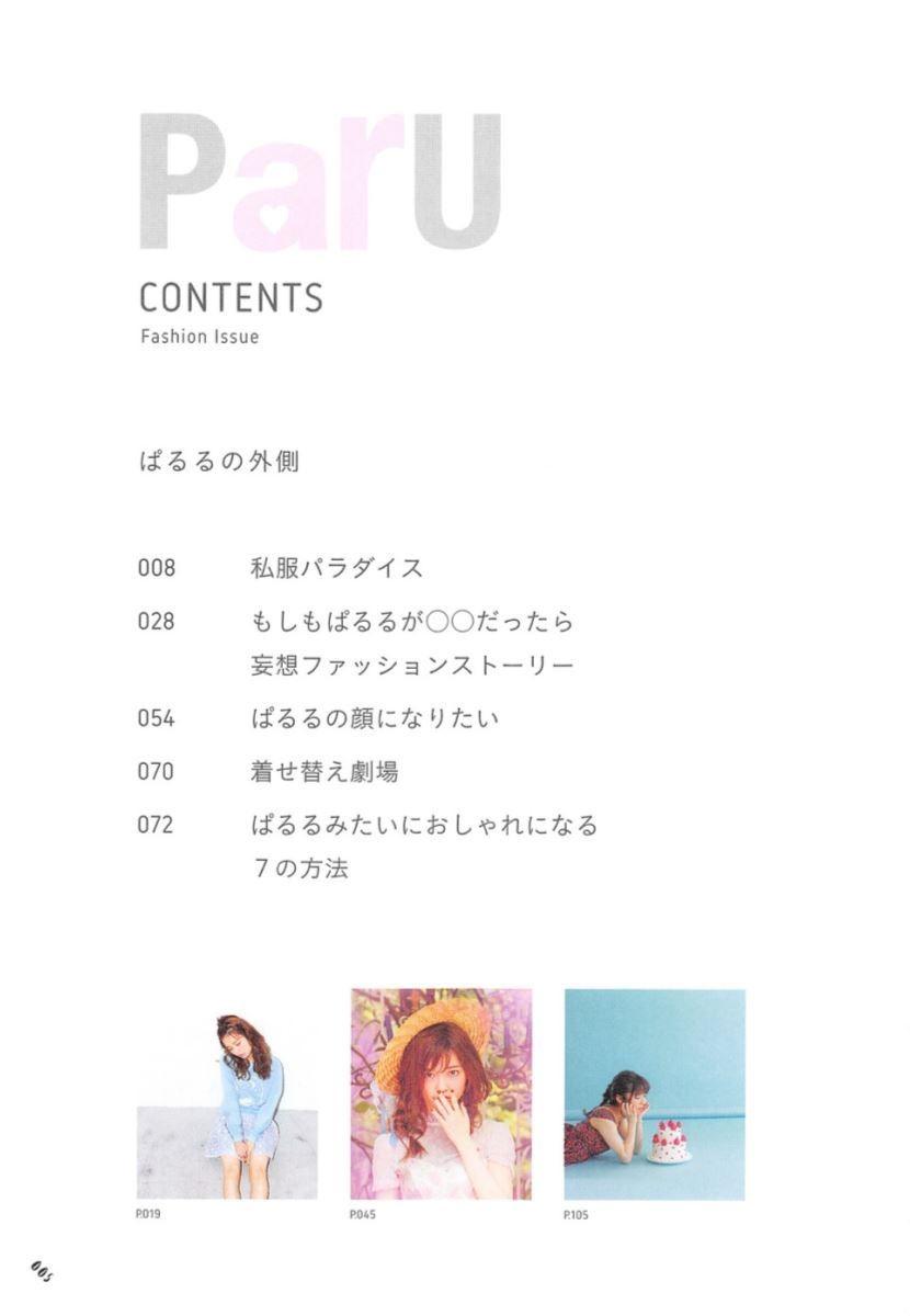 島崎遥香の可愛い私服写真集「ParU」画像 5