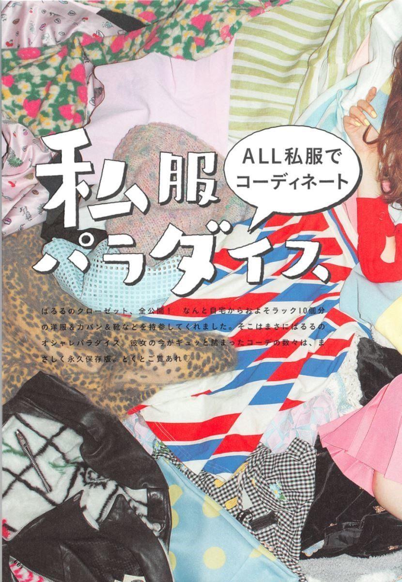島崎遥香の可愛い私服写真集「ParU」画像 9