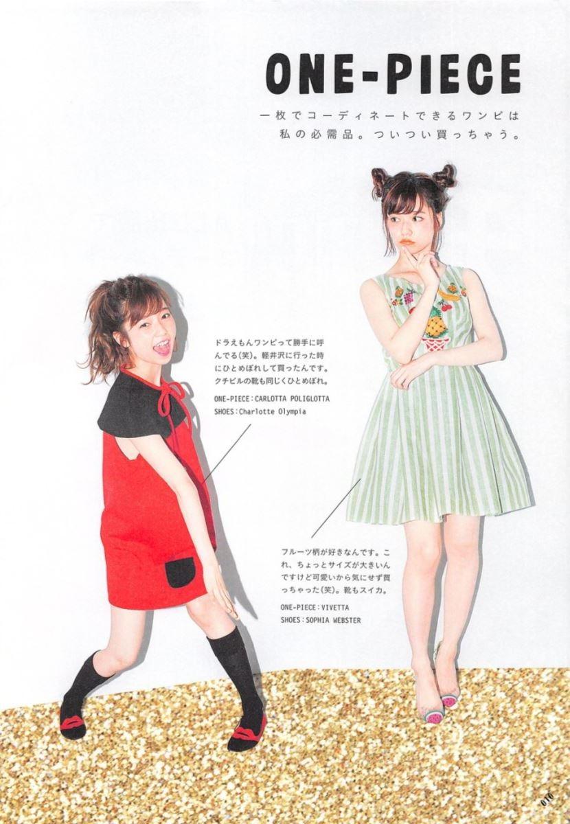 島崎遥香の可愛い私服写真集「ParU」画像 10