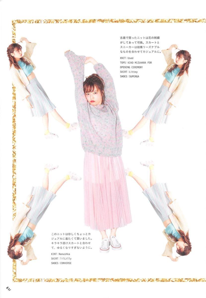 島崎遥香の可愛い私服写真集「ParU」画像 17