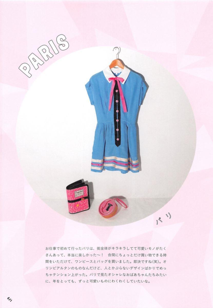 島崎遥香の可愛い私服写真集「ParU」画像 21