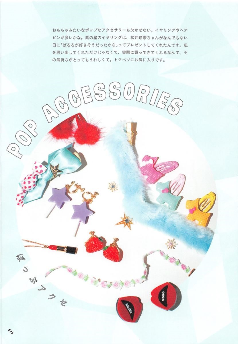 島崎遥香の可愛い私服写真集「ParU」画像 23
