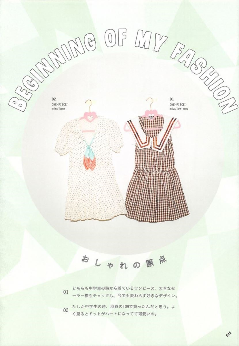 島崎遥香の可愛い私服写真集「ParU」画像 26