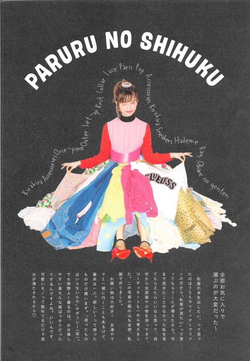 島崎遥香の可愛い私服写真集「ParU」画像 27