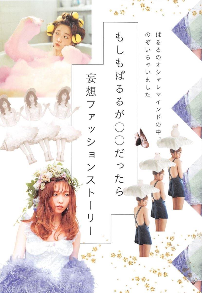 島崎遥香の可愛い私服写真集「ParU」画像 28