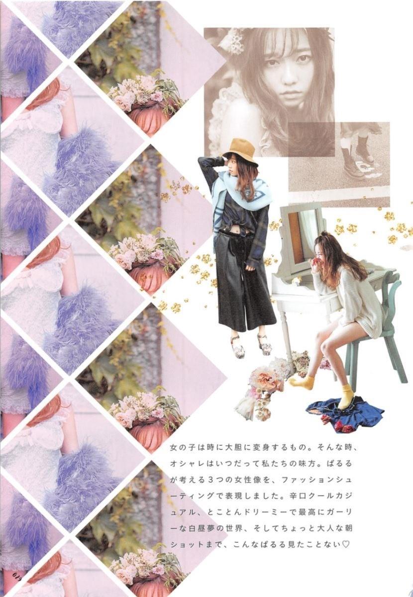 島崎遥香の可愛い私服写真集「ParU」画像 29