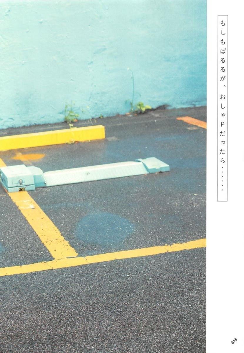 島崎遥香の可愛い私服写真集「ParU」画像 30