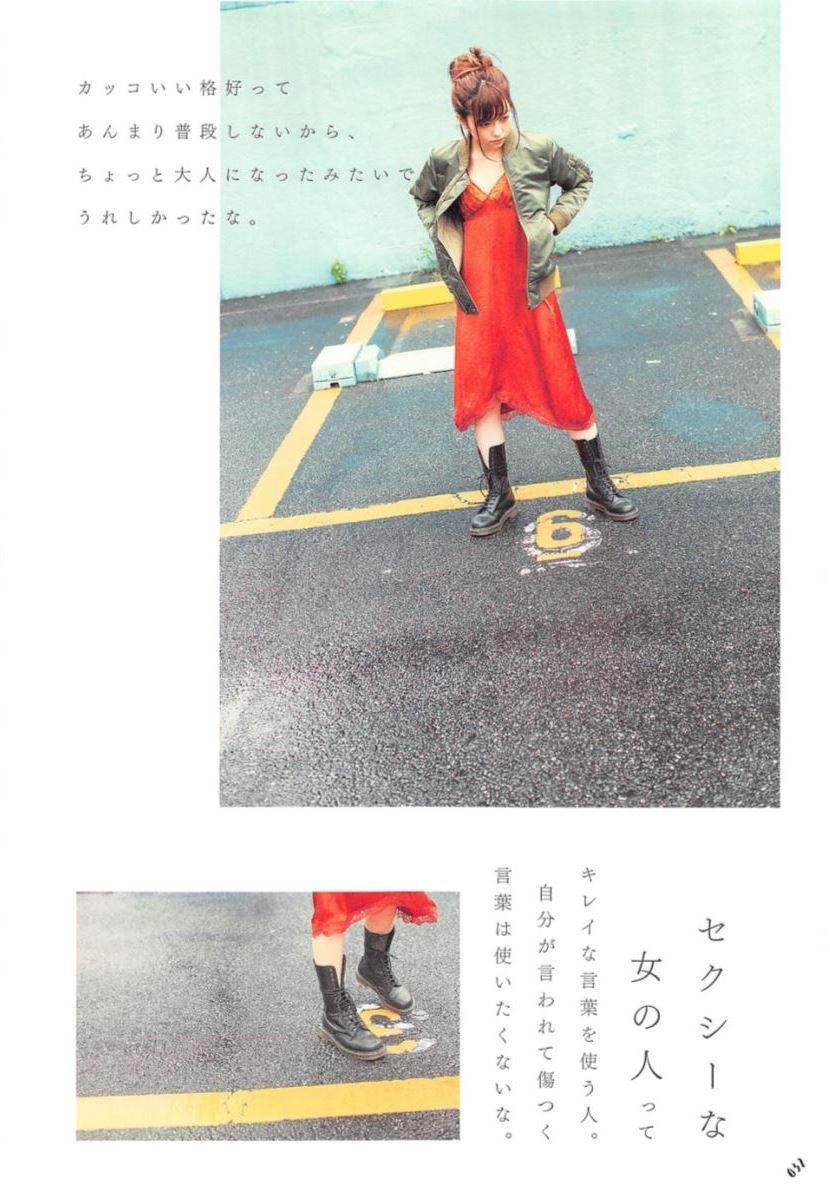 島崎遥香の可愛い私服写真集「ParU」画像 32