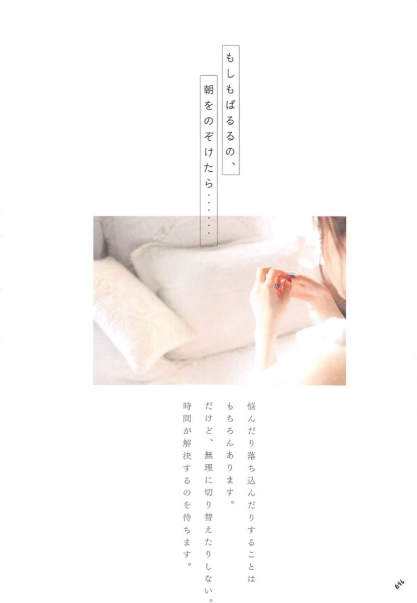 島崎遥香の可愛い私服写真集「ParU」画像 46