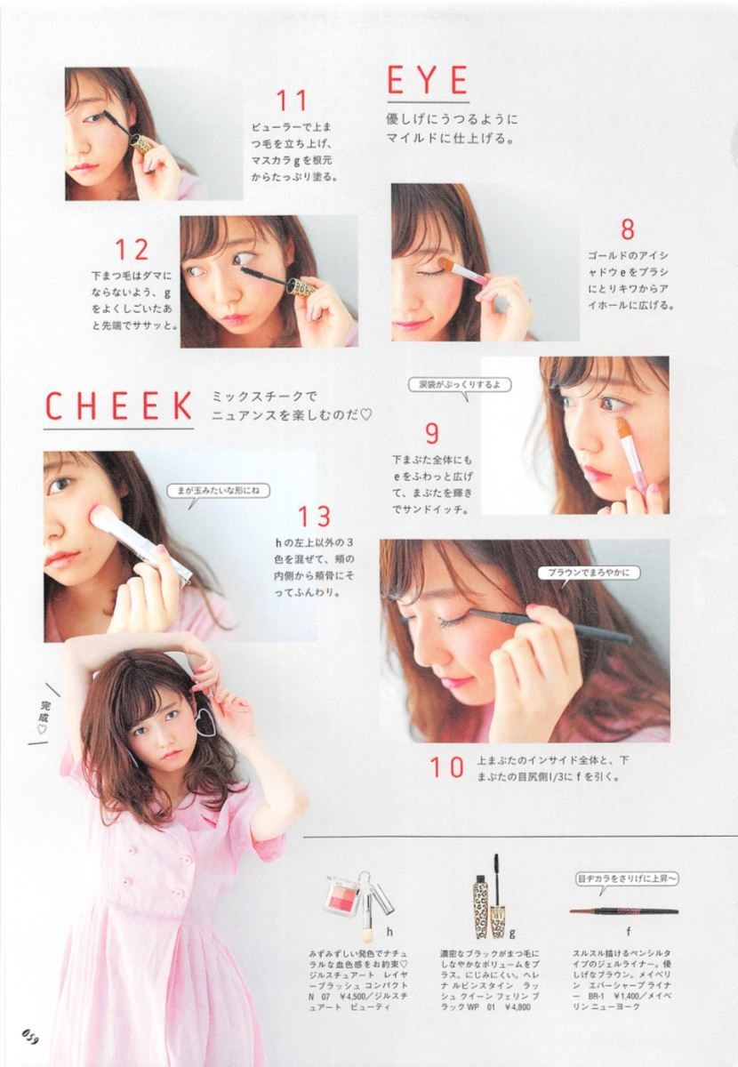 島崎遥香の可愛い私服写真集「ParU」画像 59