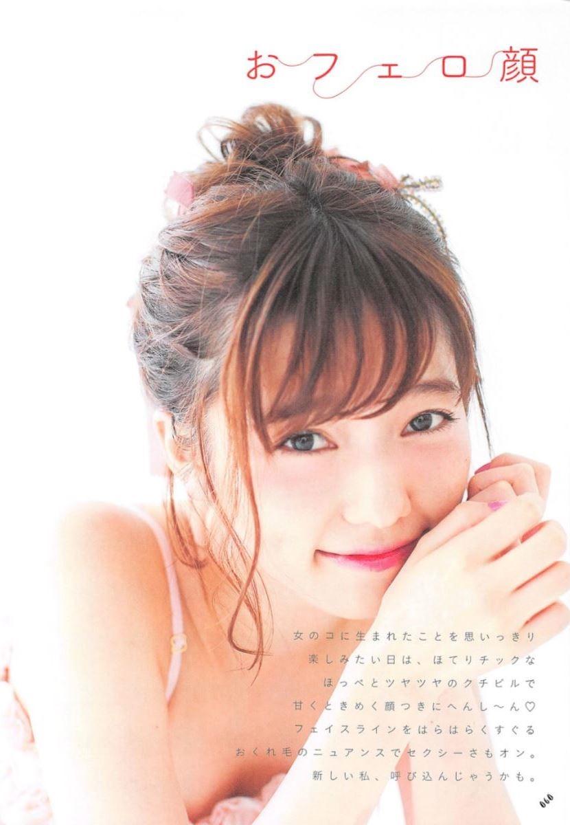 島崎遥香の可愛い私服写真集「ParU」画像 60