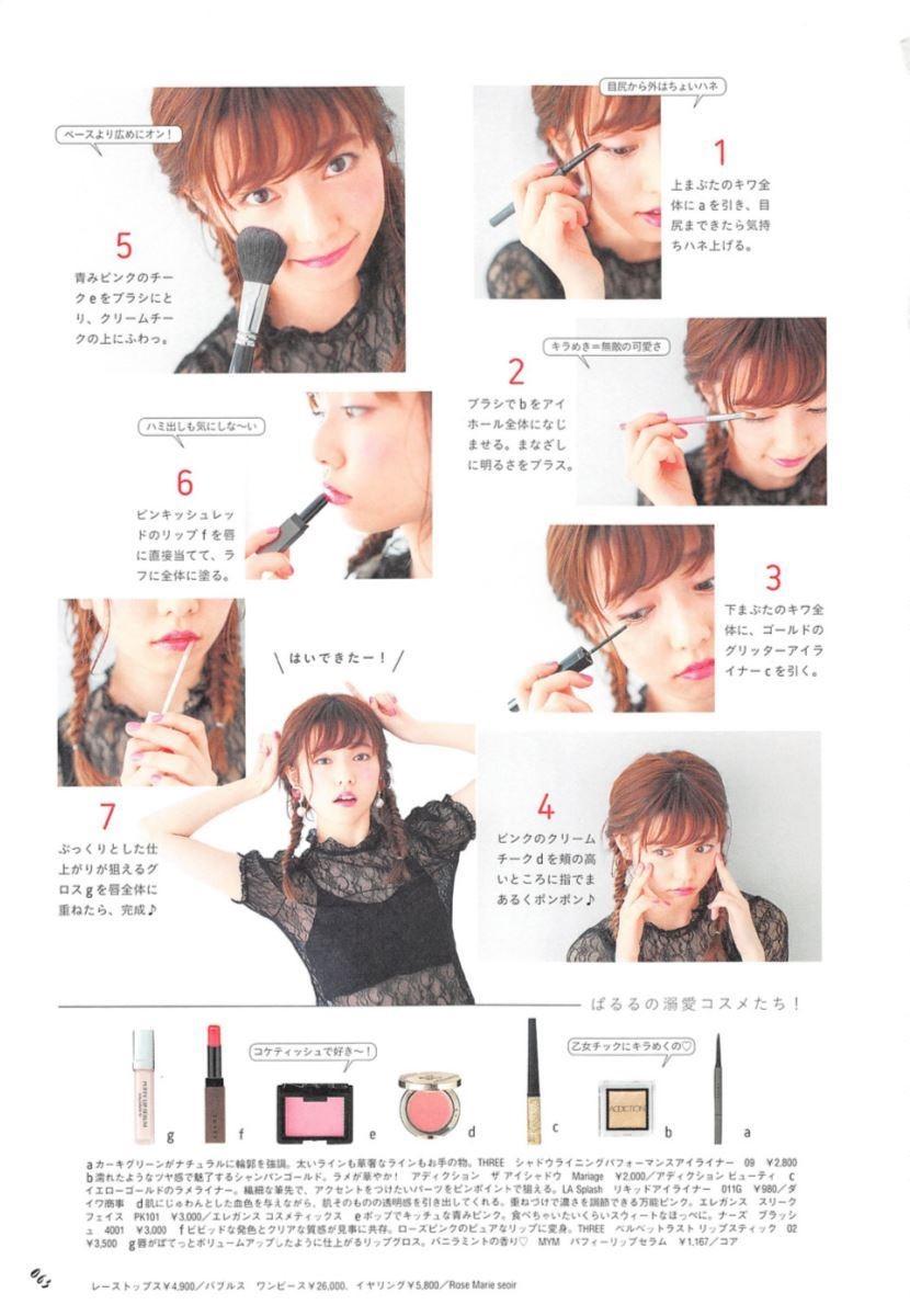 島崎遥香の可愛い私服写真集「ParU」画像 63