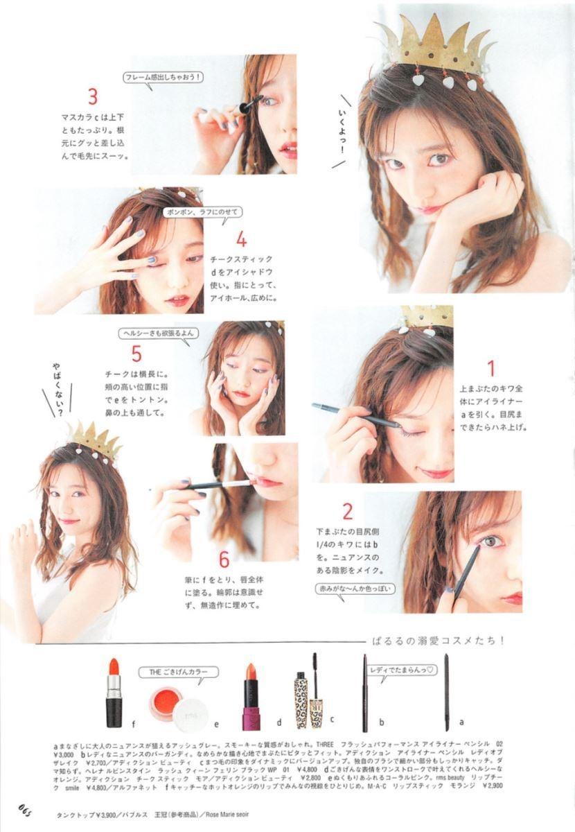 島崎遥香の可愛い私服写真集「ParU」画像 65