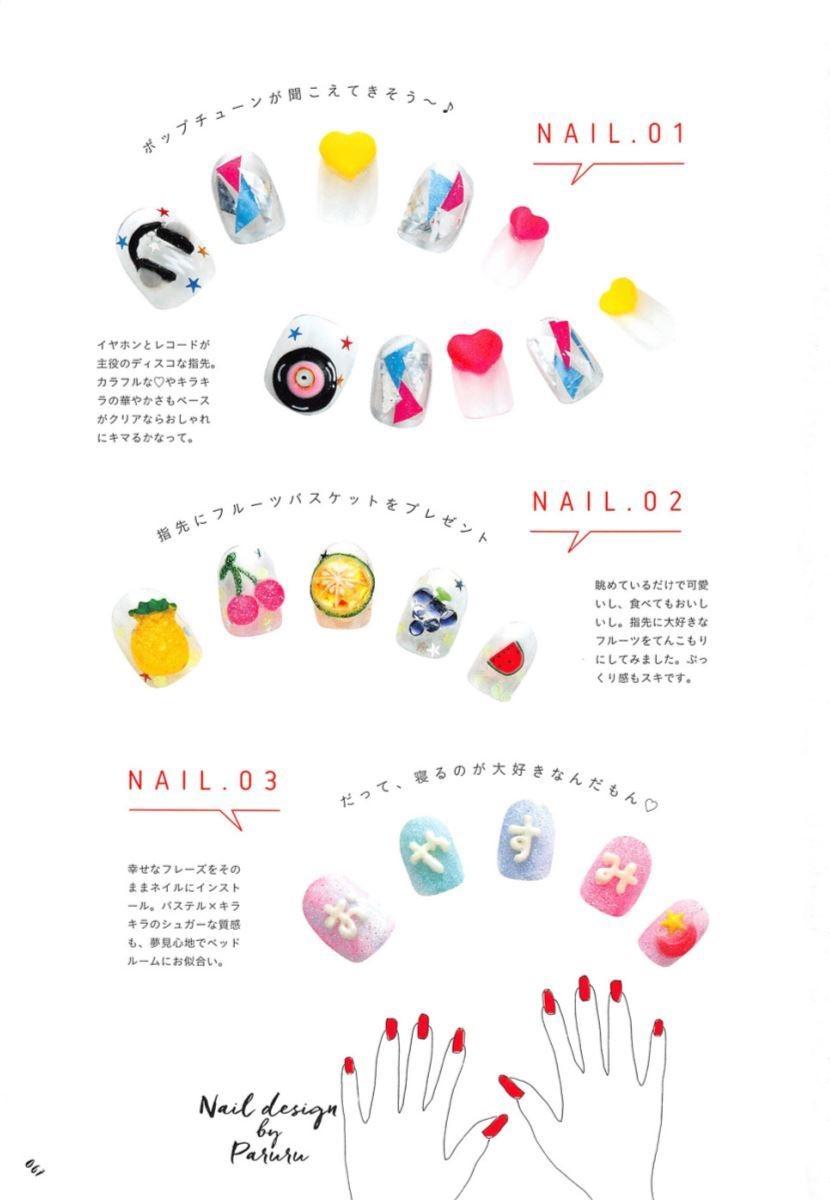 島崎遥香の可愛い私服写真集「ParU」画像 67
