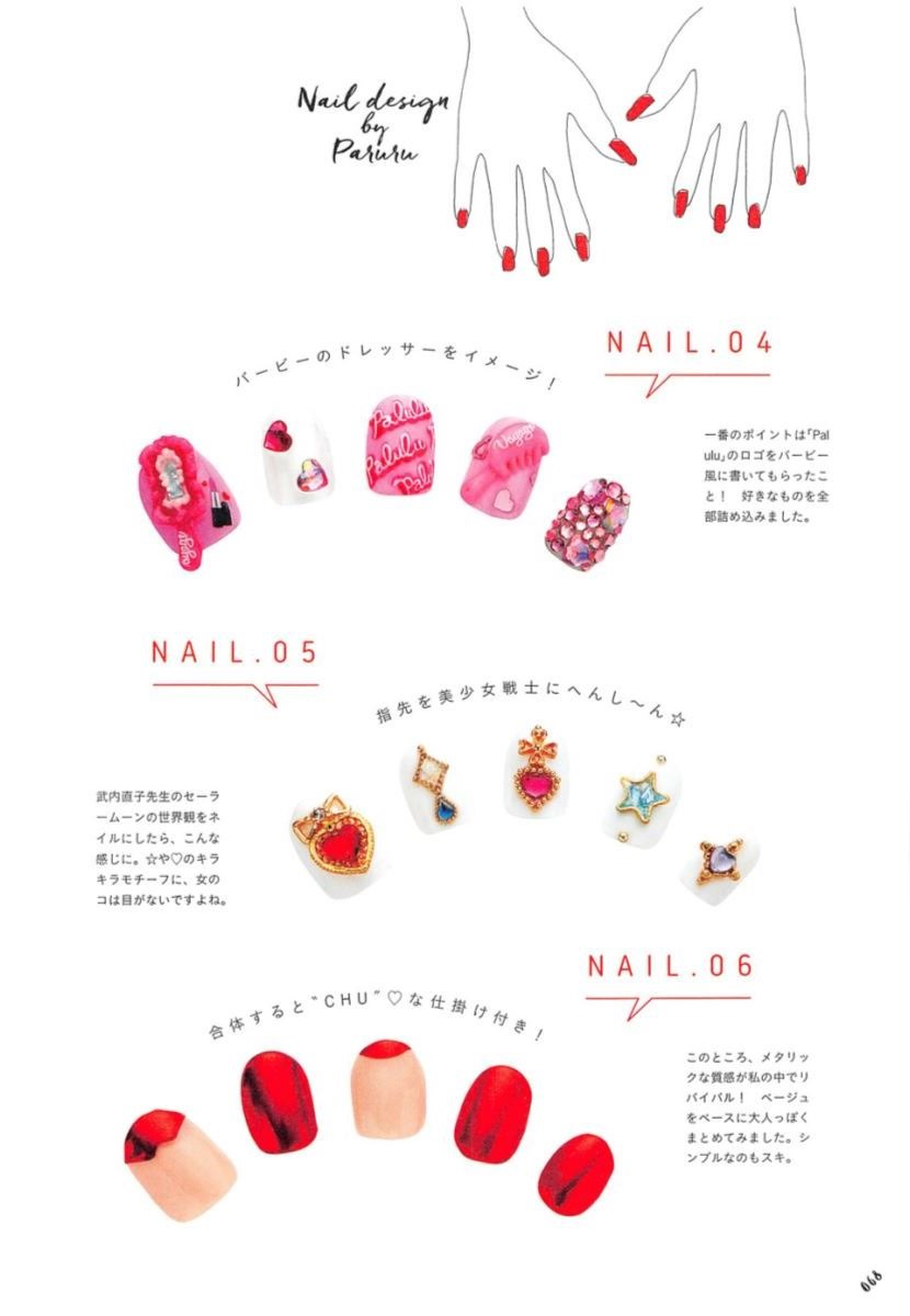 島崎遥香の可愛い私服写真集「ParU」画像 68