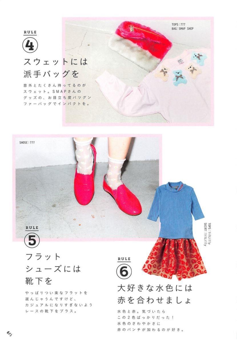 島崎遥香の可愛い私服写真集「ParU」画像 75