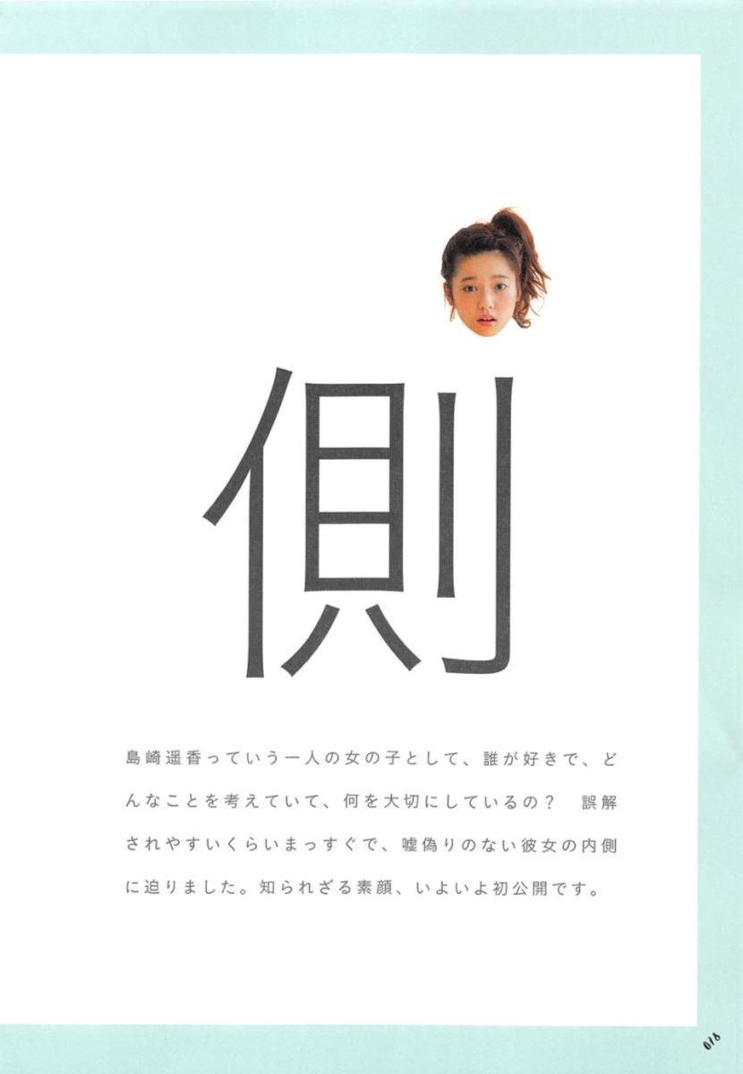 島崎遥香の可愛い私服写真集「ParU」画像 78