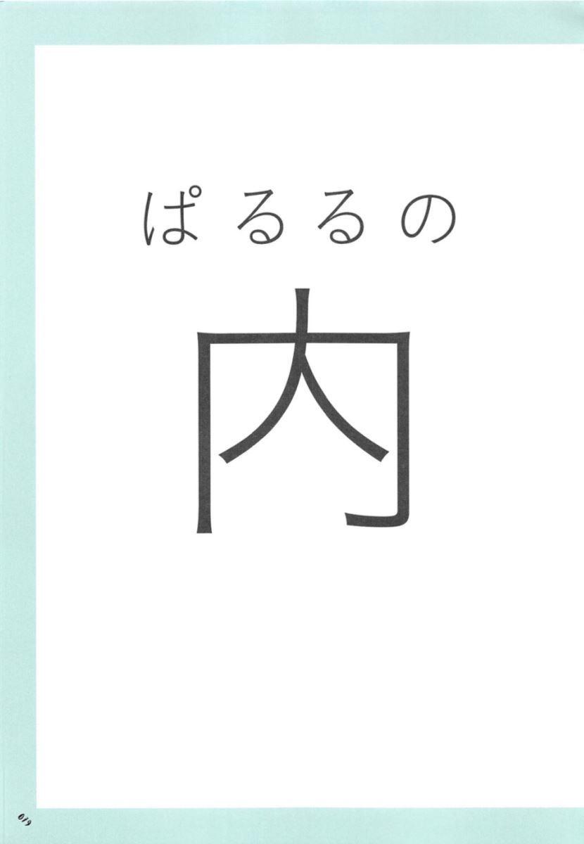 島崎遥香の可愛い私服写真集「ParU」画像 79