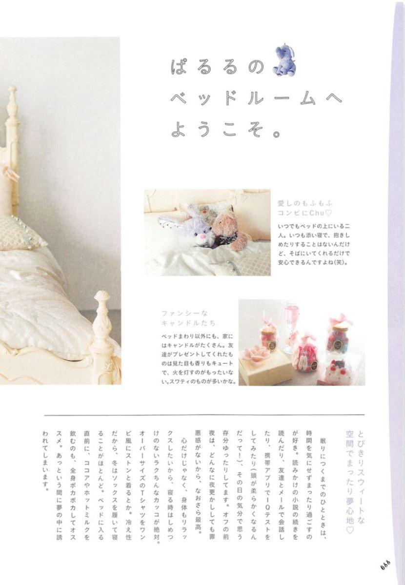 島崎遥香の可愛い私服写真集「ParU」画像 88