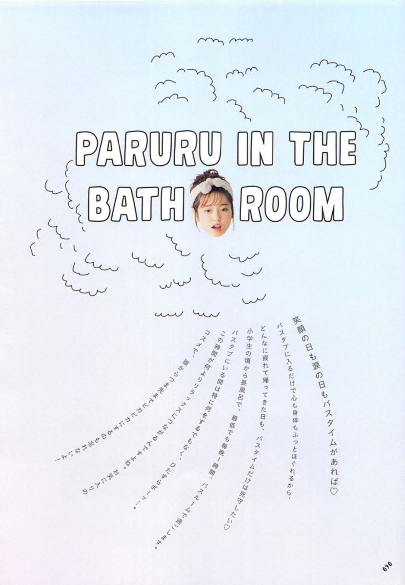 島崎遥香の可愛い私服写真集「ParU」画像 90