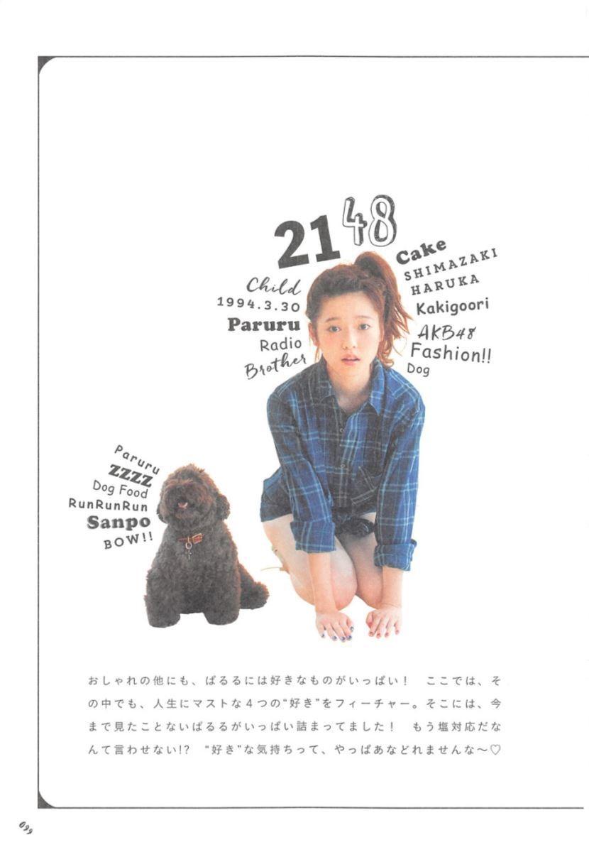 島崎遥香の可愛い私服写真集「ParU」画像 99