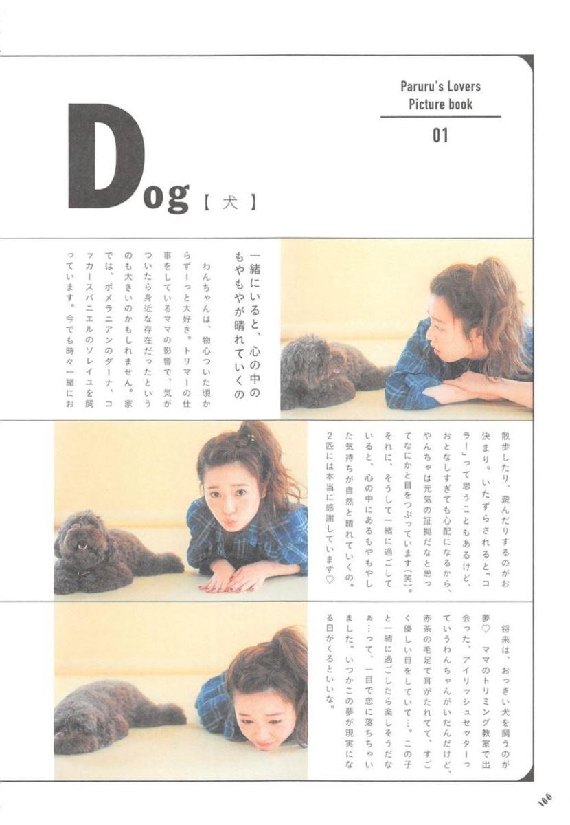 島崎遥香の可愛い私服写真集「ParU」画像 100