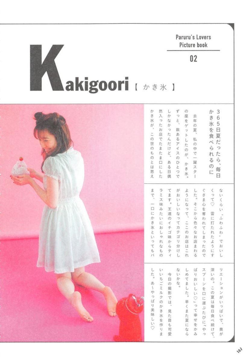 島崎遥香の可愛い私服写真集「ParU」画像 102