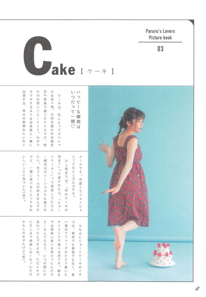 島崎遥香の可愛い私服写真集「ParU」画像 104
