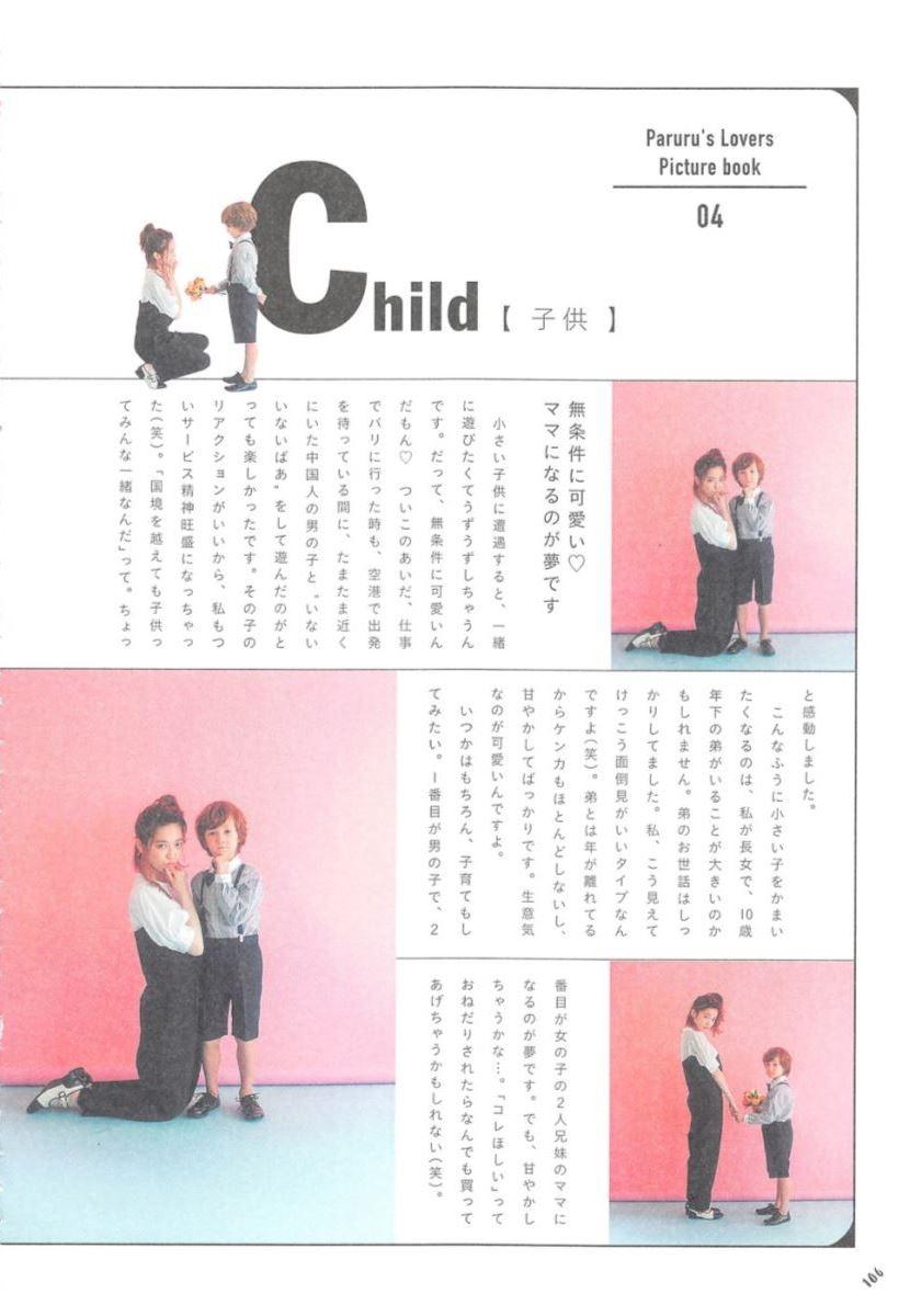 島崎遥香の可愛い私服写真集「ParU」画像 106