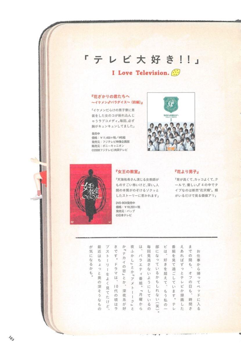島崎遥香の可愛い私服写真集「ParU」画像 109