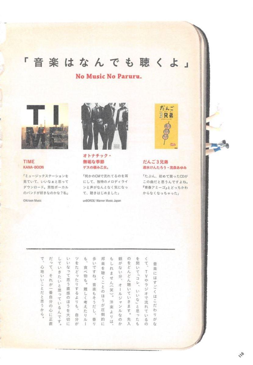 島崎遥香の可愛い私服写真集「ParU」画像 110