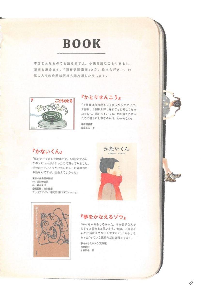 島崎遥香の可愛い私服写真集「ParU」画像 112