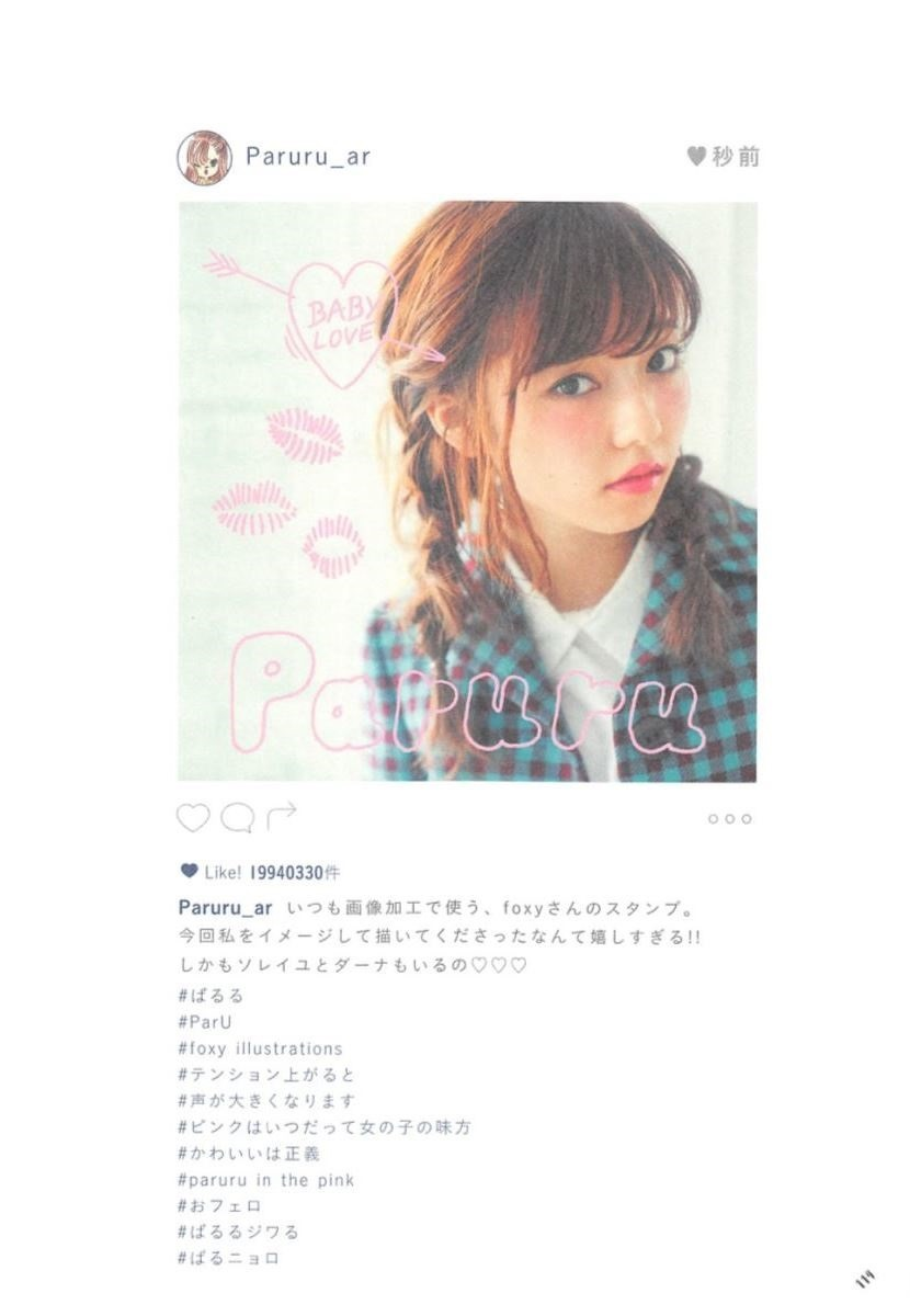 島崎遥香の可愛い私服写真集「ParU」画像 114