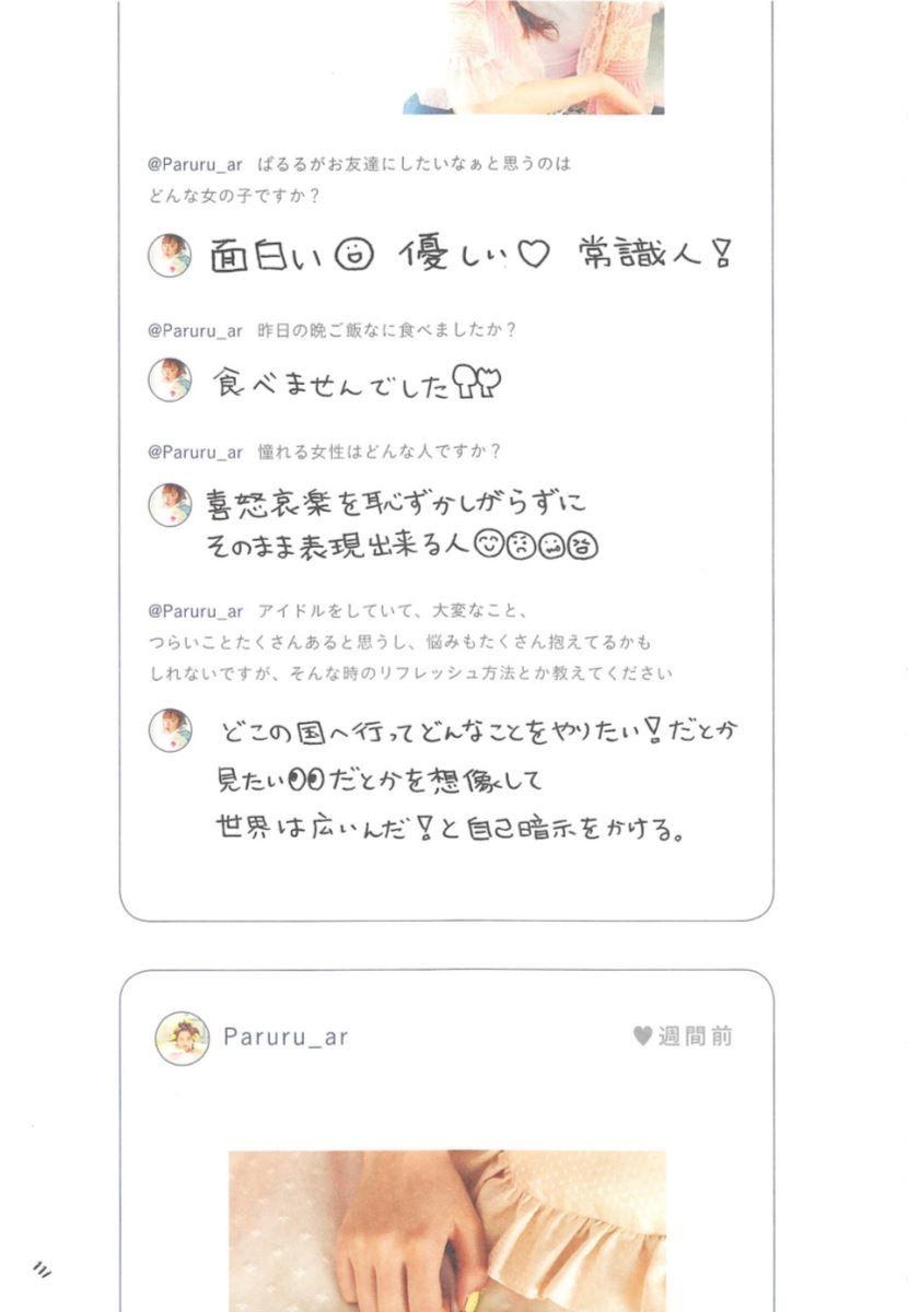 島崎遥香の可愛い私服写真集「ParU」画像 117