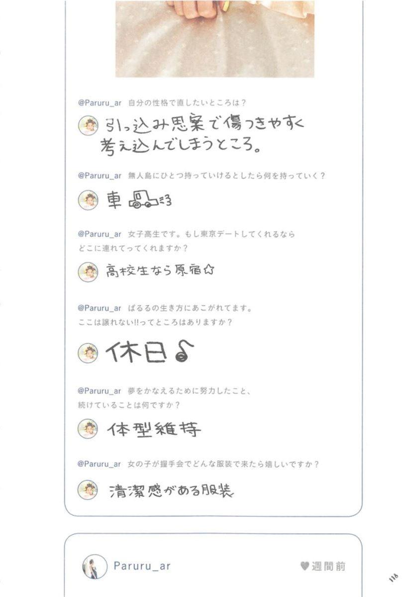 島崎遥香の可愛い私服写真集「ParU」画像 118