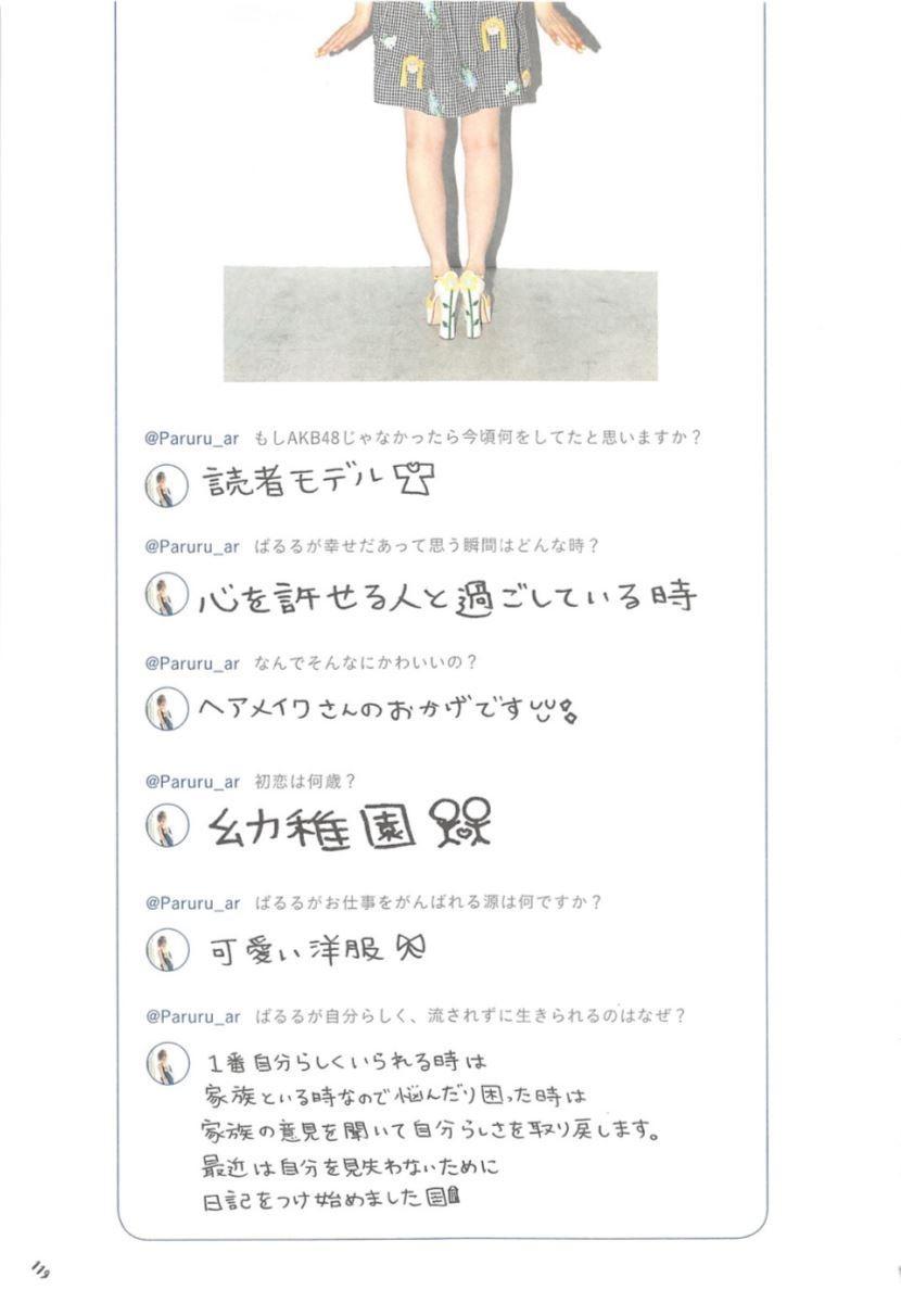 島崎遥香の可愛い私服写真集「ParU」画像 119