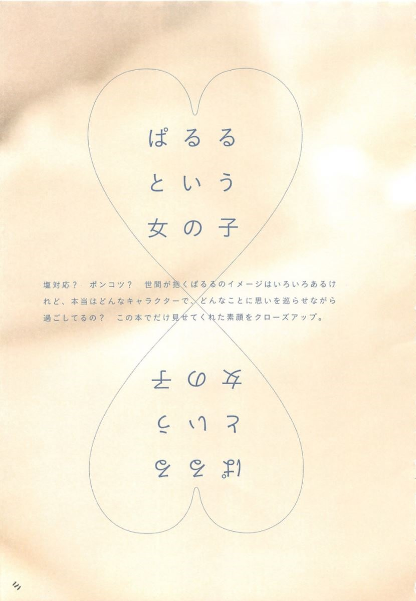 島崎遥香の可愛い私服写真集「ParU」画像 121