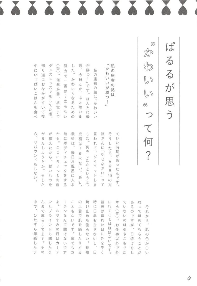島崎遥香の可愛い私服写真集「ParU」画像 122