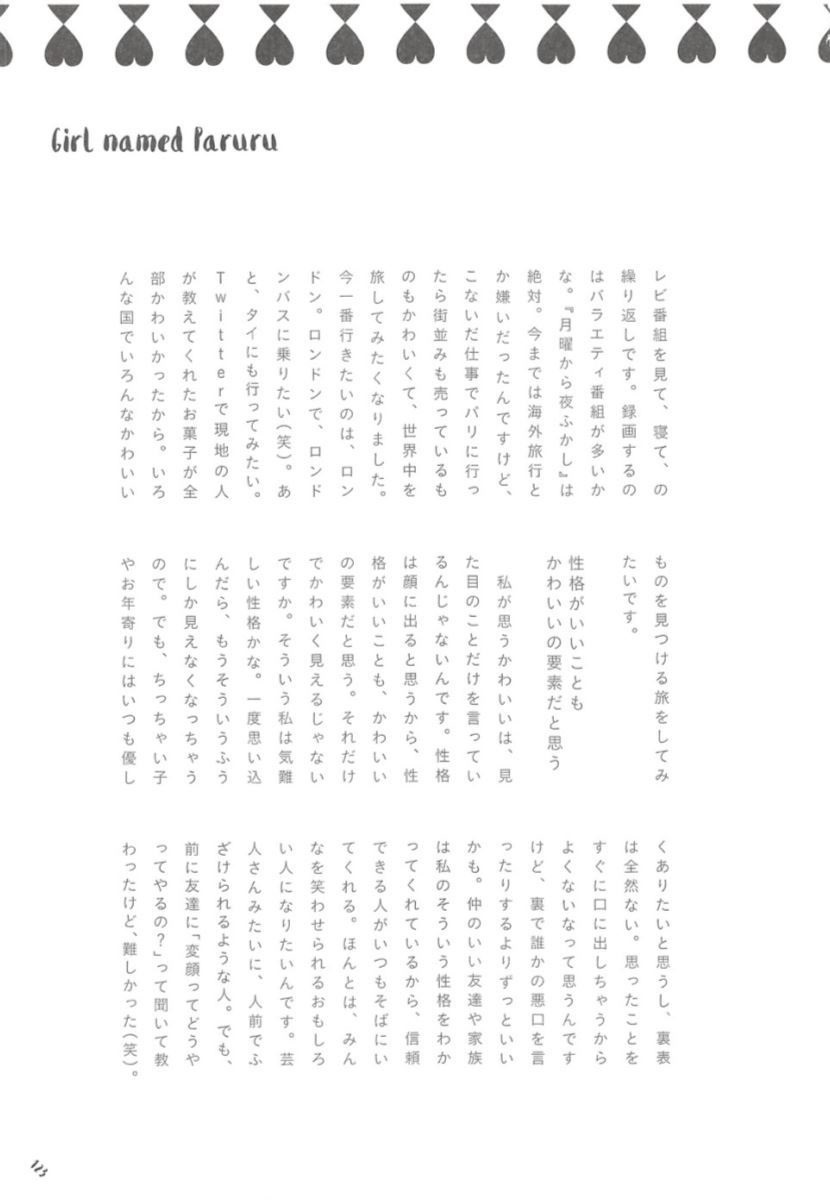 島崎遥香の可愛い私服写真集「ParU」画像 123