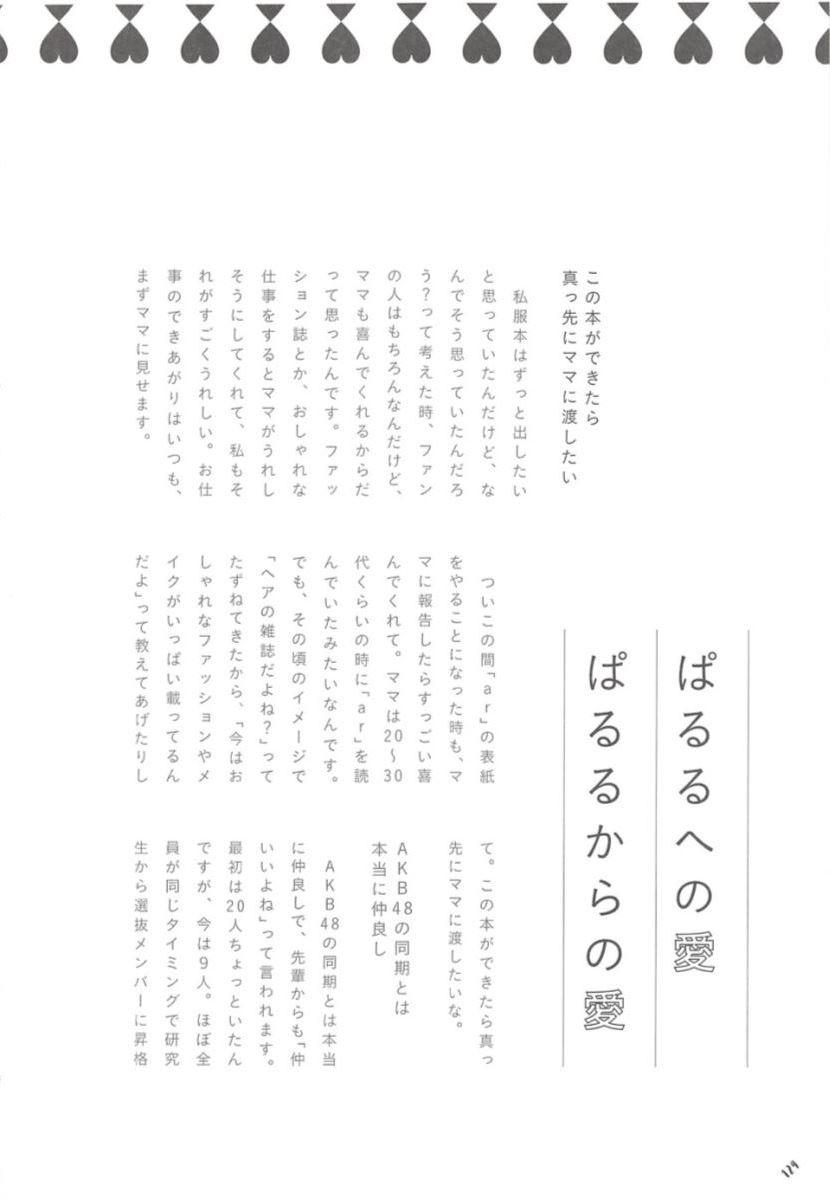 島崎遥香の可愛い私服写真集「ParU」画像 124