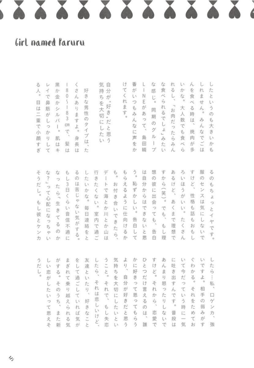 島崎遥香の可愛い私服写真集「ParU」画像 125
