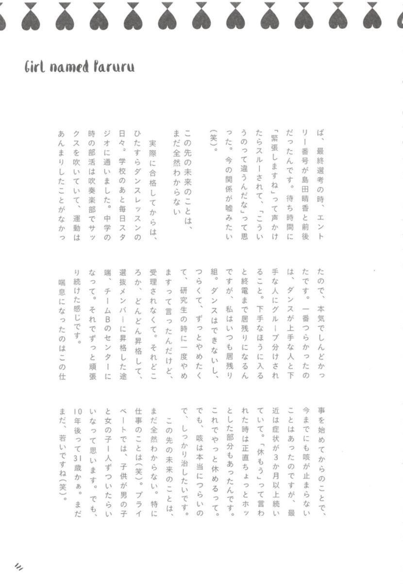 島崎遥香の可愛い私服写真集「ParU」画像 127