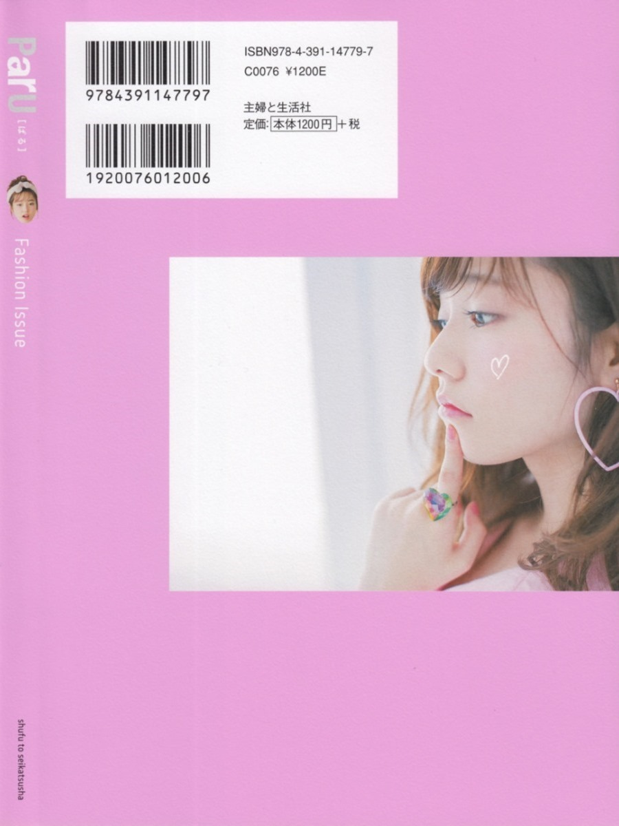 島崎遥香の可愛い私服写真集「ParU」画像 130