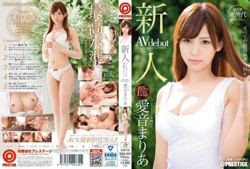 愛音まりあ S級美少女 AVデビュー画像 40