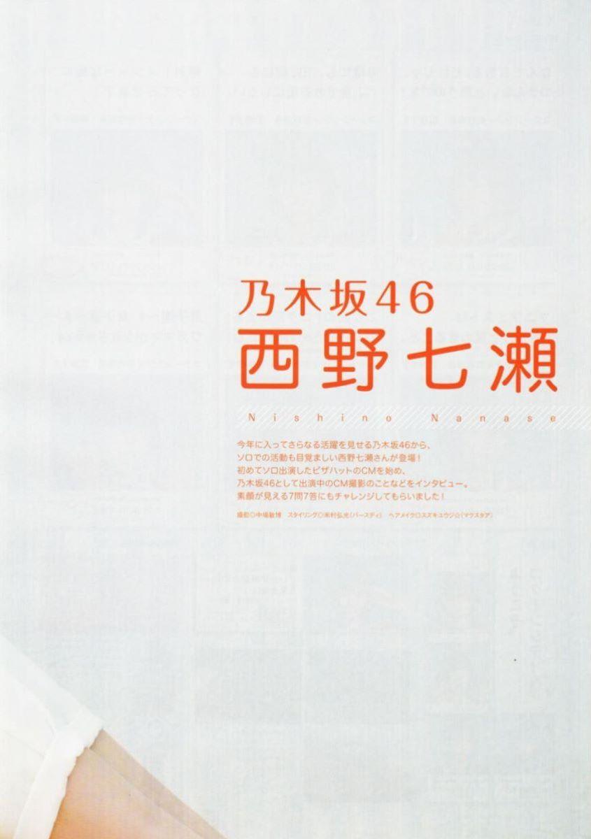 乃木坂 西野七瀬 画像 92