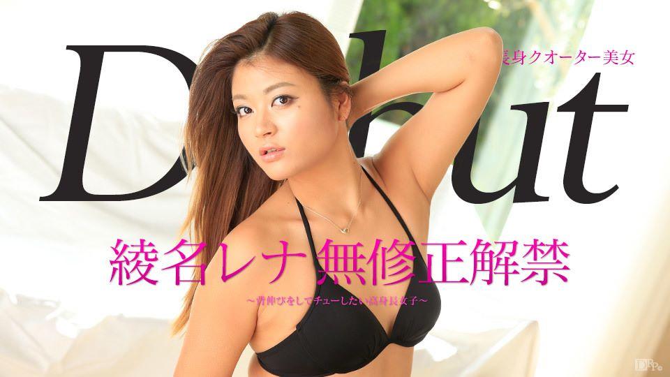 綾名レナ クォーター美女の無修正デビュー画像 123