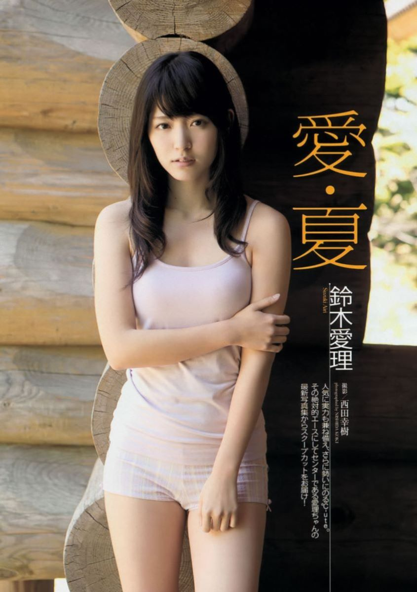 鈴木愛理 雑誌グラビア画像 15