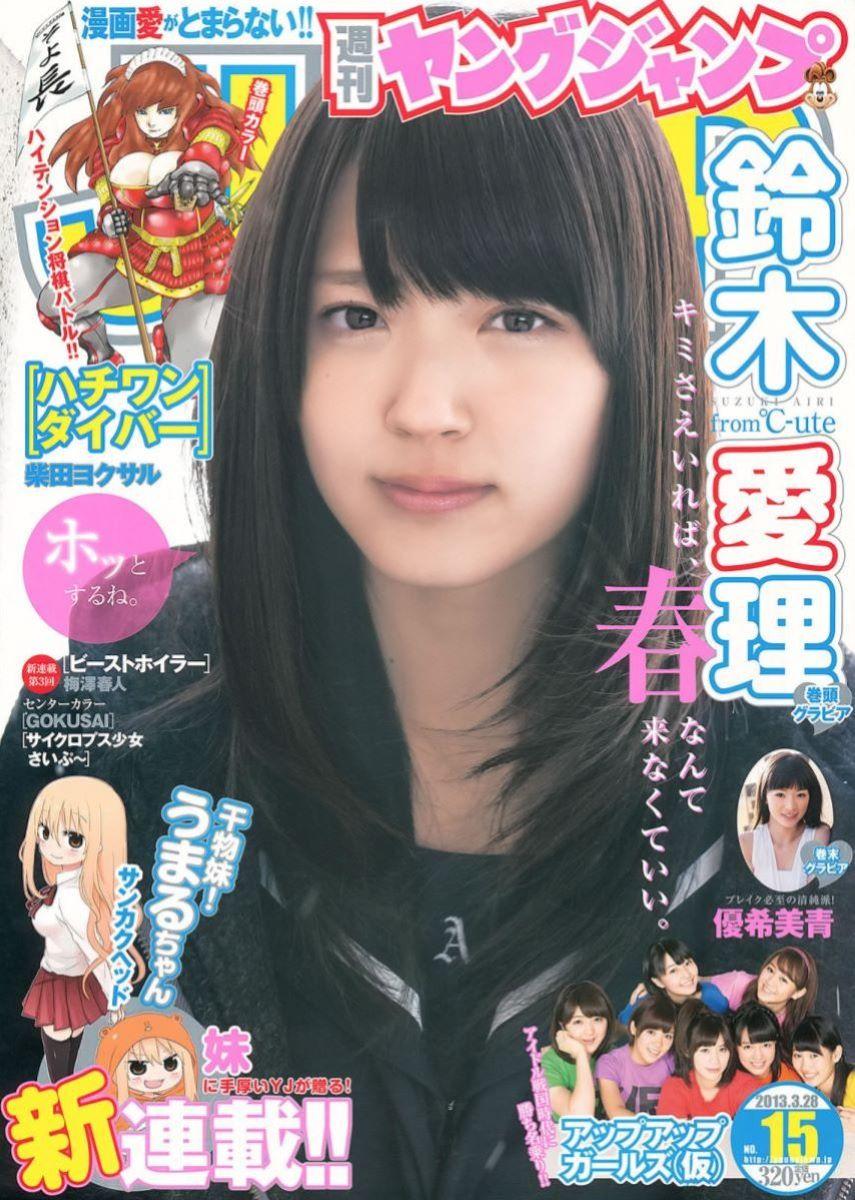 鈴木愛理 雑誌グラビア画像 19