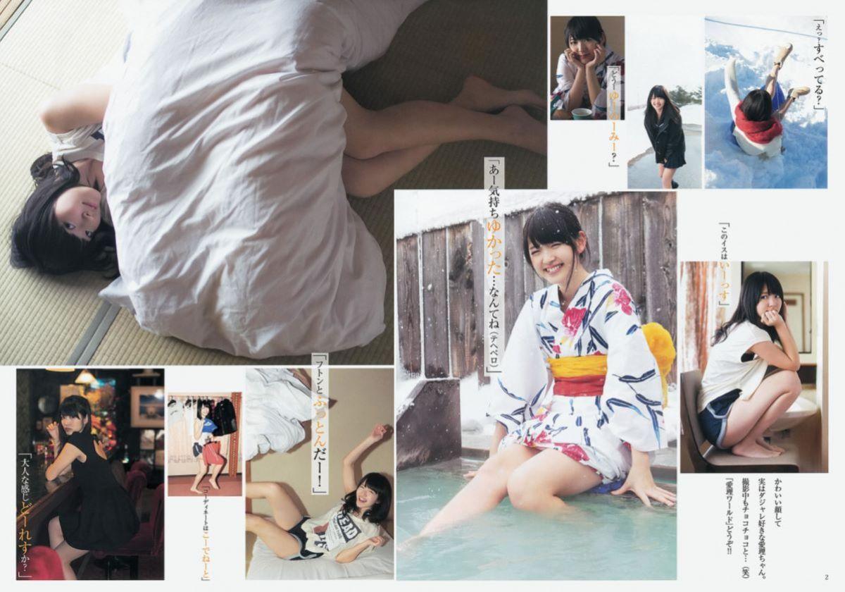 鈴木愛理 雑誌グラビア画像 21
