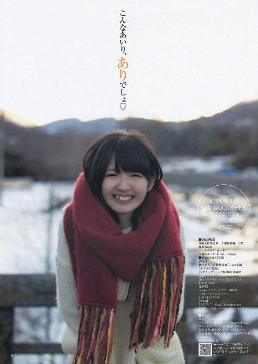 鈴木愛理 雑誌グラビア画像 25